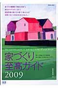 家づくり至高ガイド 2009
