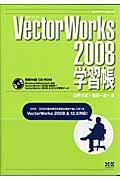 VectorWorks 2008学習帳