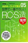 世界で一番やさしいRC・S造 監理編 / 110のキーワードで学ぶ