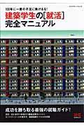 建築学生の「就活」完全マニュアル / 100年に一度の不況に負けるな!