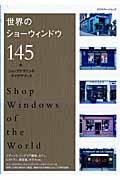 世界のショーウィンドウ145 / ショップデザインのアイデアブック