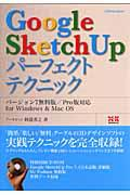 Google SketchUpパーフェクトテクニック / バージョン7無料版/Pro版対応for Windows & Mac OS