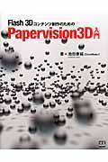 Flash 3Dコンテンツ制作のためのPapervision 3D入門