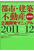 都市・建築・不動産企画開発マニュアル 2011~12 / 最新版