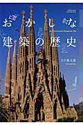 おかしな建築の歴史 / Architectural Keyword 125