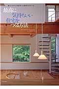 最高に気持ちいい住宅をつくる方法 / 暮らしがつくる住まいと間取りのルール
