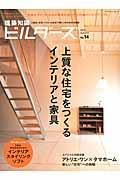 建築知識ビルダーズ no.14