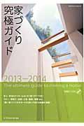 家づくり究極ガイド 2013ー2014