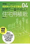 世界で一番やさしい住宅用植栽 増補改訂カラー版 / 110のキーワードで学ぶ