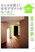 センスを磨く!住宅デザインのルール 3
