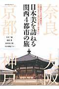 日本美を訪ねる関西4都市の旅 / 古建築から近代建築まで日本人ならこれだけは見ておきたい