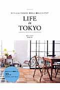 LIFE in TOKYO / リノベーションでかなえる、自分らしい暮らしとインテリア