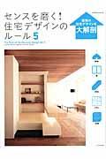 センスを磨く!住宅デザインのルール 5