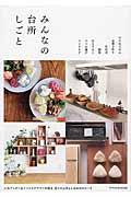 みんなの台所しごと / 人気ブロガー&インスタグラマーが綴る日々の工夫としあわせのヒント