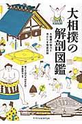 大相撲の解剖図鑑 / 大相撲の魅力と見かたを徹底図解