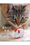 猫あそび手芸