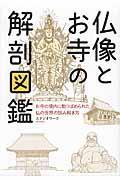 仏像とお寺の解剖図鑑 / お寺の境内に散りばめられた仏の世界の読み解き方