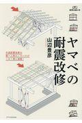 ヤマベの耐震改修 / 木造耐震改修の第一人者のノウハウがこの1冊に凝縮!