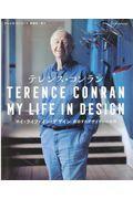 テレンス・コンランマイ・ライフ・イン・デザイン / 成功するデザイナーの法則