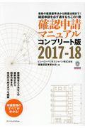 確認申請マニュアル 2017ー18 / コンプリート版