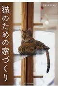 猫のための家づくり / 建築知識特別編集