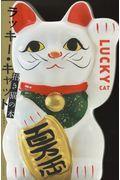 ラッキー・キャット / 招き猫の本