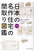日本の名作住宅の間取り図鑑 改訂版 / 住まいの歴史がマルわかり