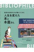 人生を変えた本と本屋さん / 世界の本好きたちが教えてくれた