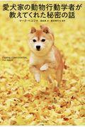 愛犬家の動物行動学者が教えてくれた秘密の話