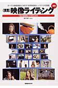 図解〈実践〉映像ライティング / すべての動画撮影に対応する照明技術とノウハウを凝縮