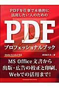 PDFプロフェッショナルブック / PDFを仕事で本格的に活用したい人のための