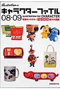 キャラクターファイル 08ー09 / イラストレーター322人のキャラクターファイル