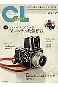 カメラ・ライフ vol.12 / カメラは毎日を楽しくハッピーにする