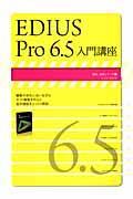 EDIUS Pro 6.5入門講座