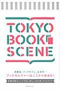 TOKYO BOOK SCENE / 読書体験をシェアする。新しい本の楽しみ方ガイド