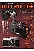 オールドレンズ・ライフ vol.3