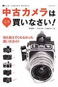 中古カメラはこう買いなさい! / OLD CAMERA WORLD