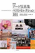 アート写真集ベストセレクション101 / 2001ー2014