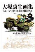 大塚康生画集 / 「ルパン三世」と車と機関車と