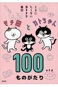 モチ田とカトちゃん100ものがたり / とるにたらない気ままな毎日