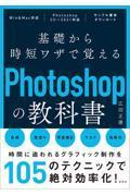 基礎から時短ワザで覚えるPhotoshopの教科書