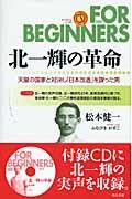 北一輝の革命 / 天皇の国家と対決し「日本改造」を謀った男