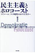 民主主義とホロコースト
