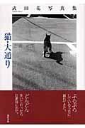 猫・大通り / 武田花写真集