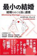 最小の結婚 / 結婚をめぐる法と道徳