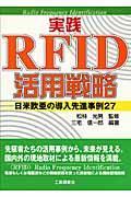 実践RFID活用戦略 / 日米欧亜の導入先進事例27