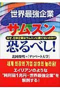 世界最強企業サムスン恐るべし! / なぜ、日本企業はサムスンに勝てないのか!?