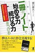 一冊のノートで始める力・続ける力をつける / 人生も仕事もうまくいくアイデアマラソン発想法