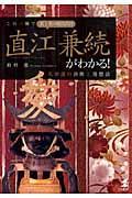 この一冊で義と愛の戦国武将直江兼続がわかる! / 名参謀の決断と発想法