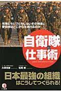 自衛隊の仕事術 / 日本の最強の組織はこうしてつくられる!